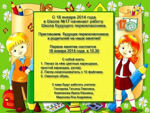 Приглашение для первоклассников в школу