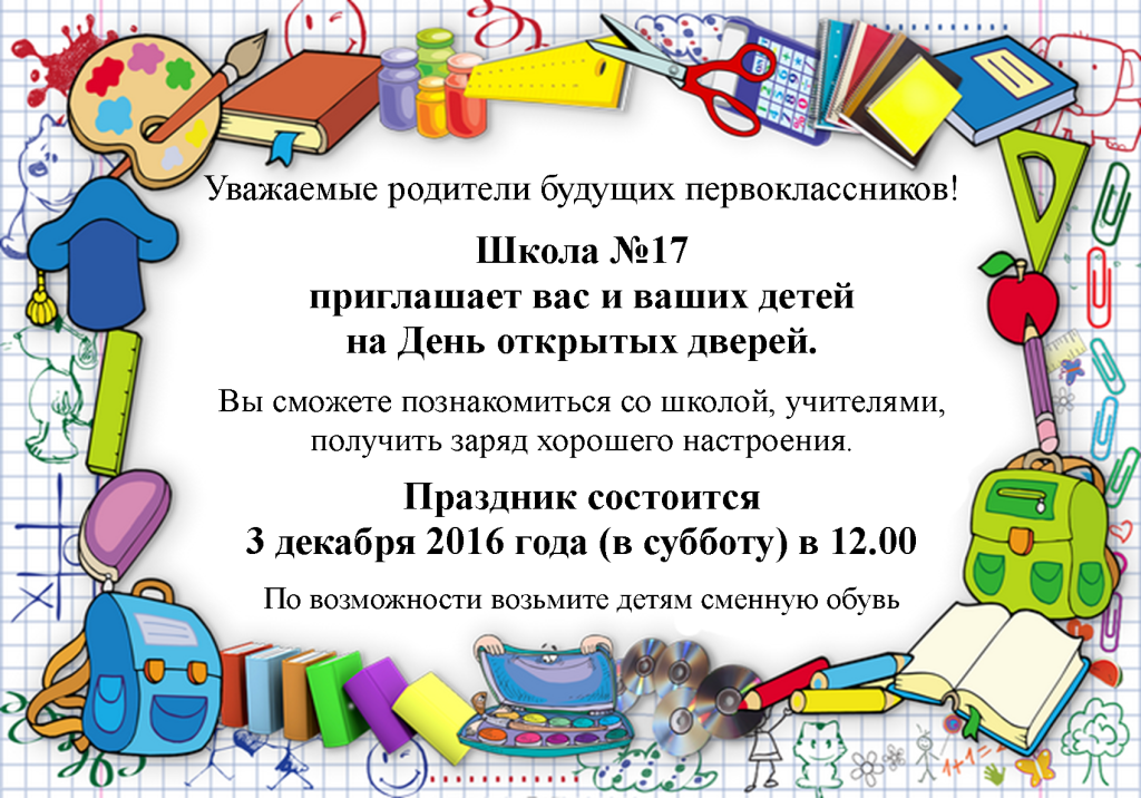 Объявление на день открытых дверей картинки